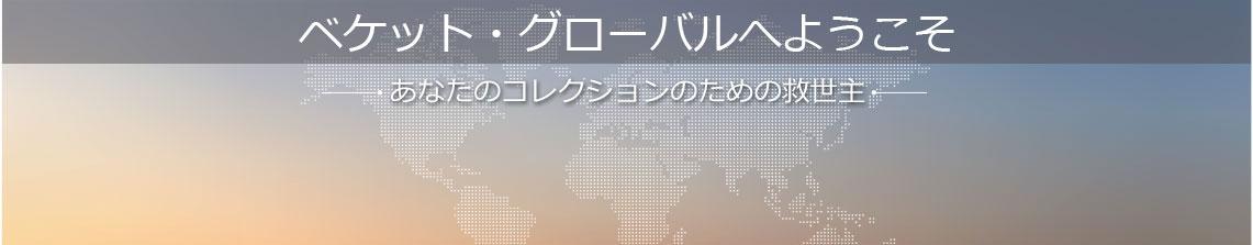 Beckett Global Japan